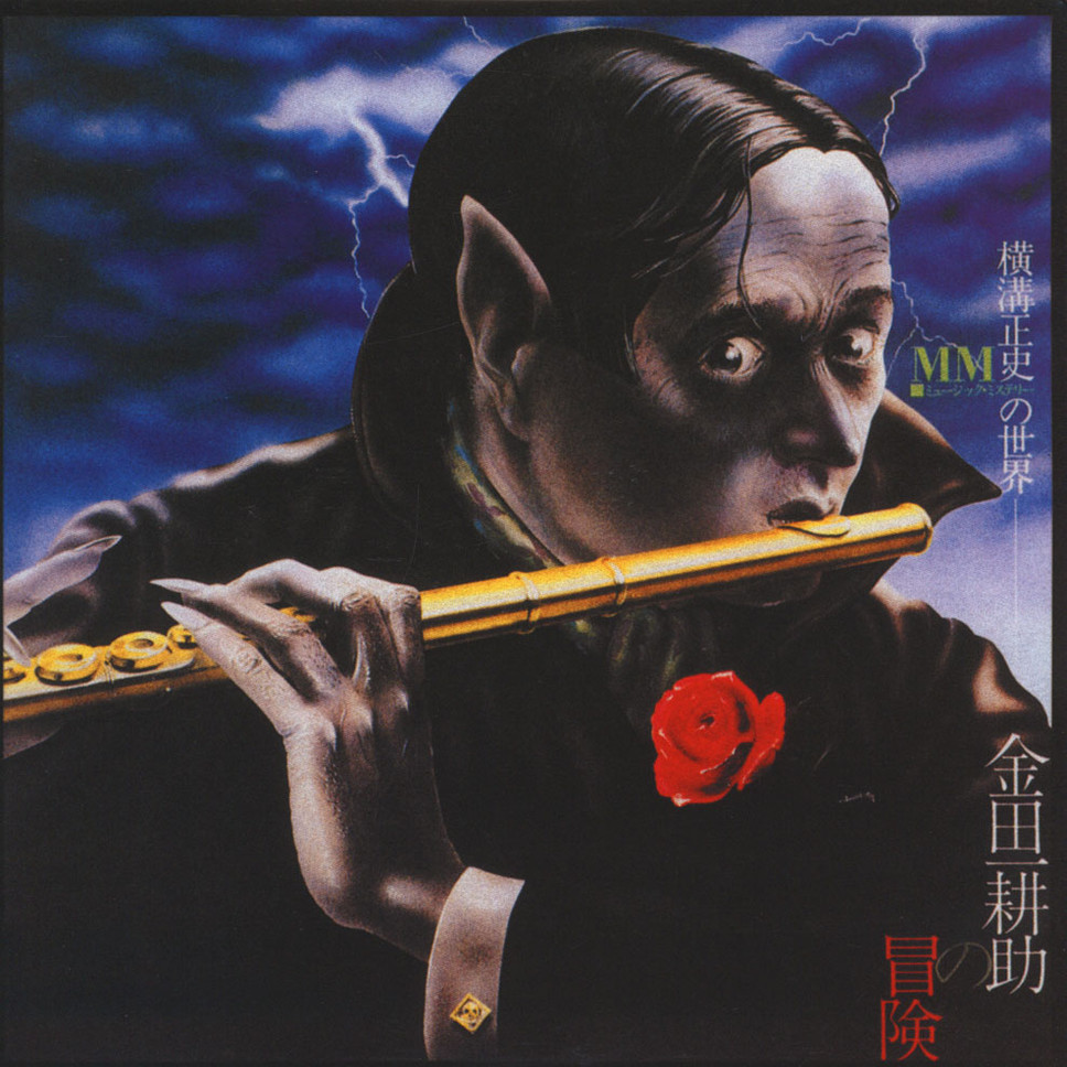 the-mysteri-kindaichi-band-japanese-soundtrack