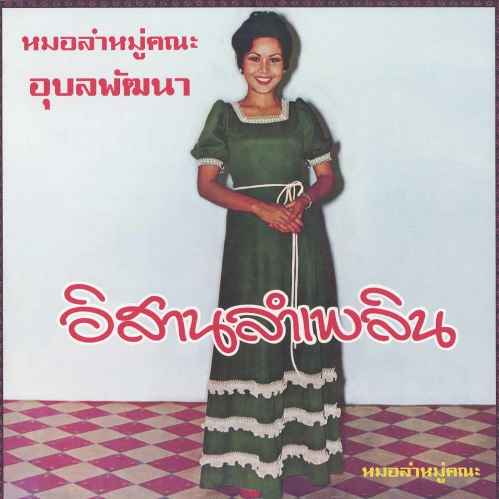 angkanang-kunchai-em-records-1024x1024